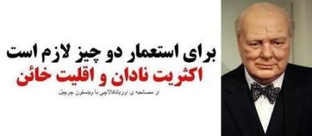 همانهایی که در به قهقرا بردن ایران در 35 سال گذشته تآثیر بسزایی داشته اند