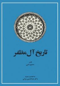 tarykh_al_mzfr